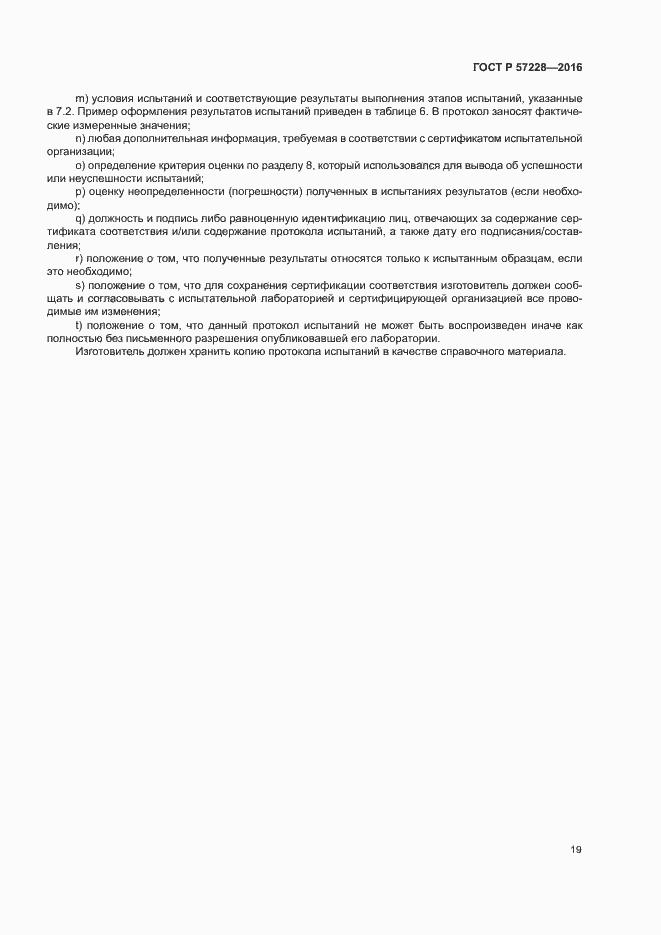 ГОСТ Р 57228-2016. Страница 22