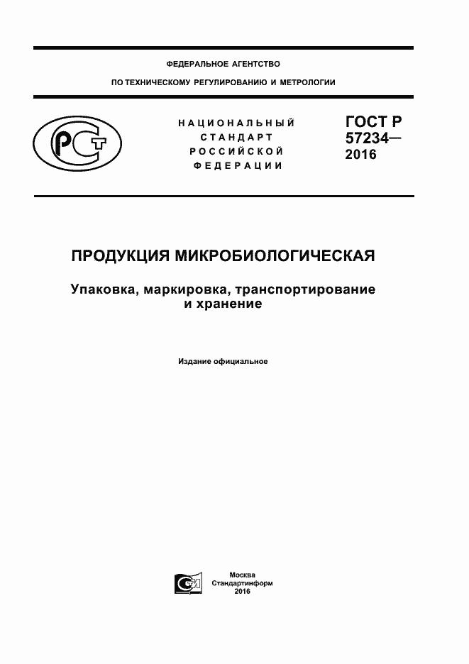ГОСТ Р 57234-2016. Страница 1