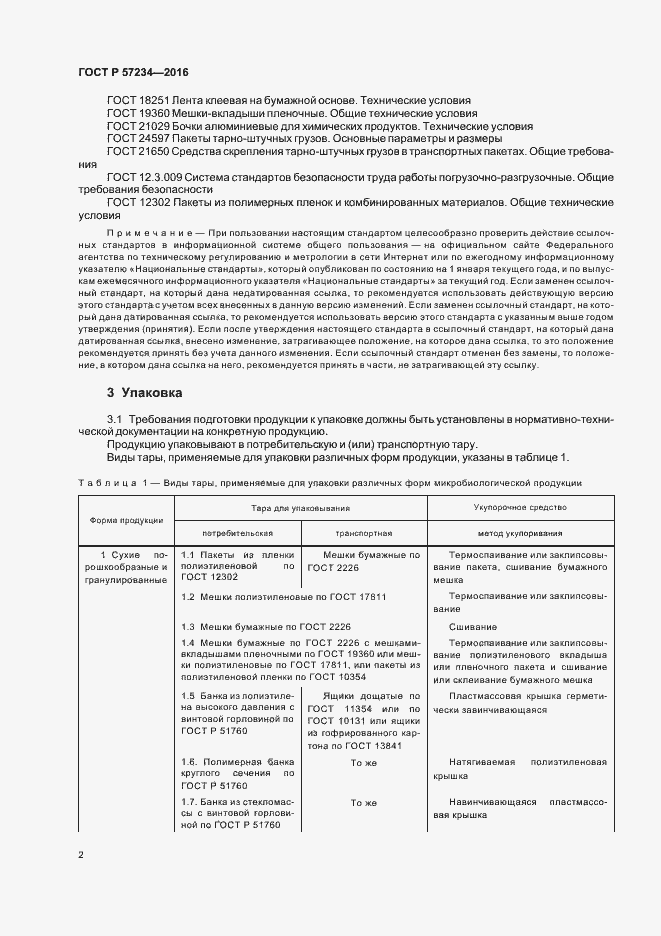 ГОСТ Р 57234-2016. Страница 5