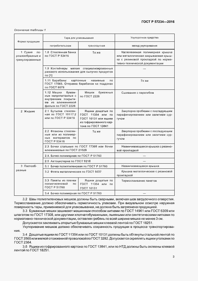 ГОСТ Р 57234-2016. Страница 6