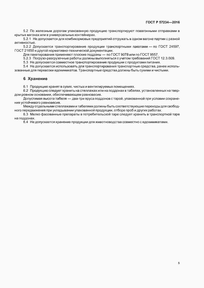 ГОСТ Р 57234-2016. Страница 8