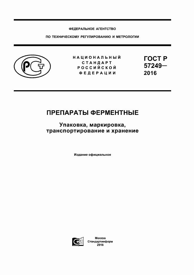ГОСТ Р 57249-2016. Страница 1