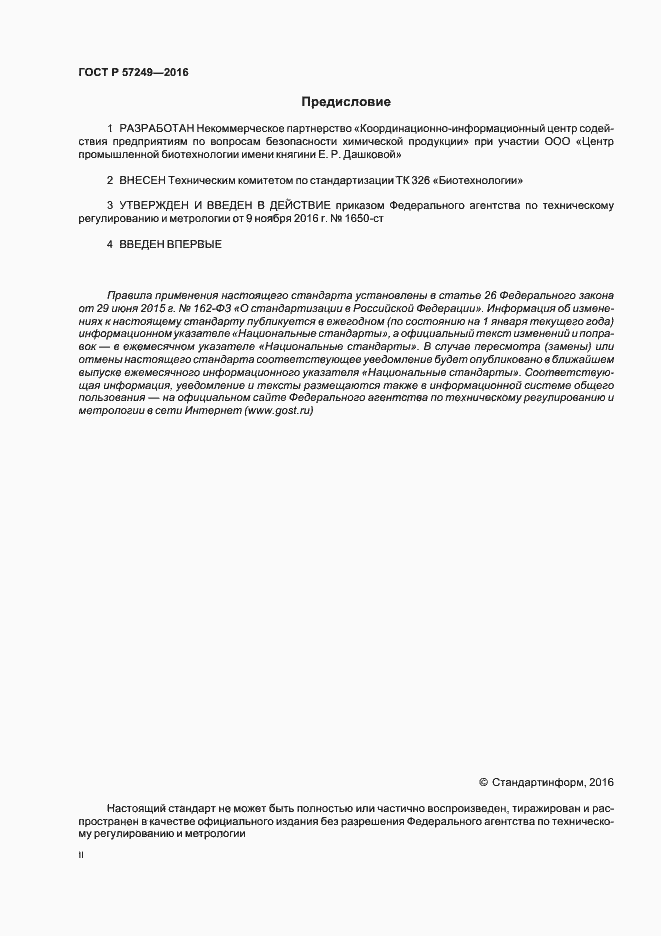 ГОСТ Р 57249-2016. Страница 2