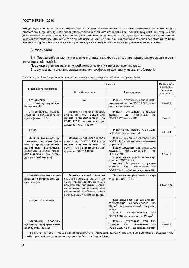 ГОСТ Р 57249-2016. Страница 4