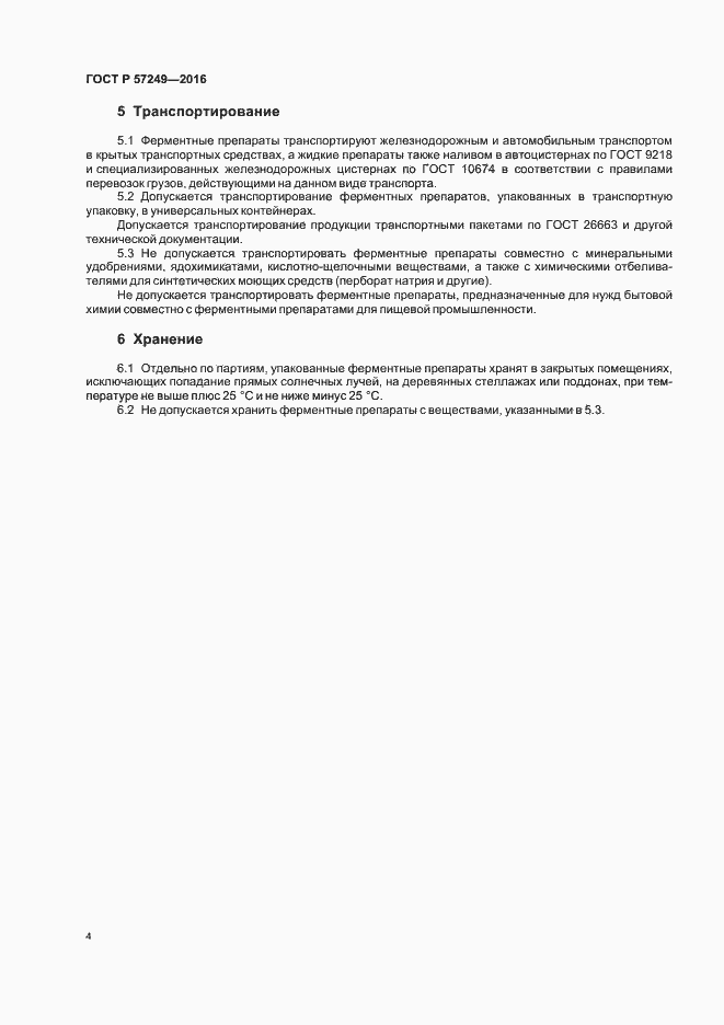 ГОСТ Р 57249-2016. Страница 6