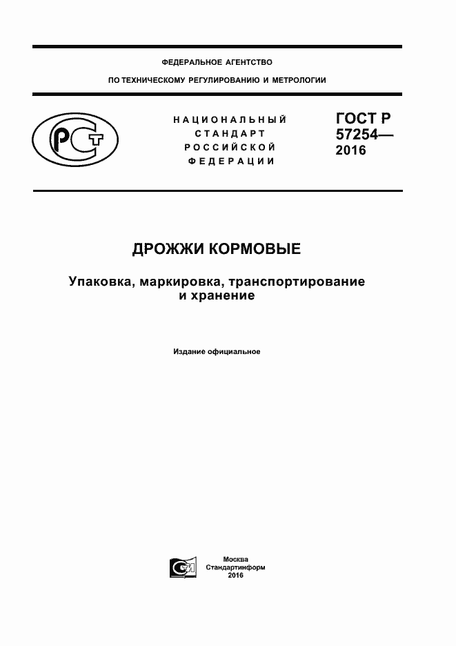 ГОСТ Р 57254-2016. Страница 1