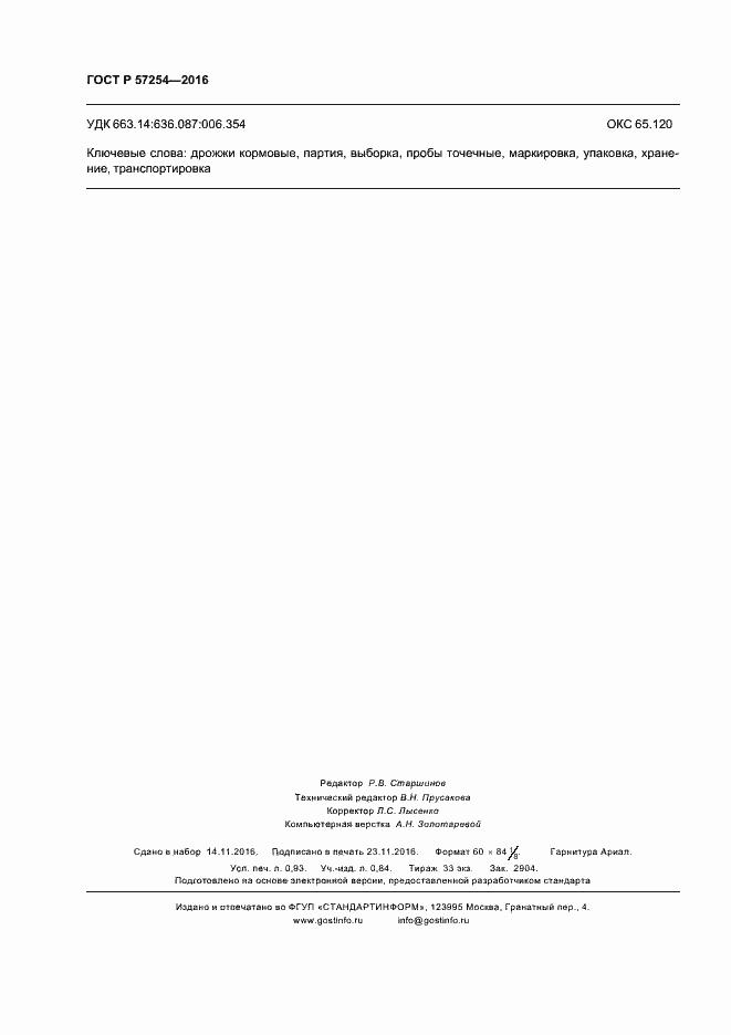 ГОСТ Р 57254-2016. Страница 7
