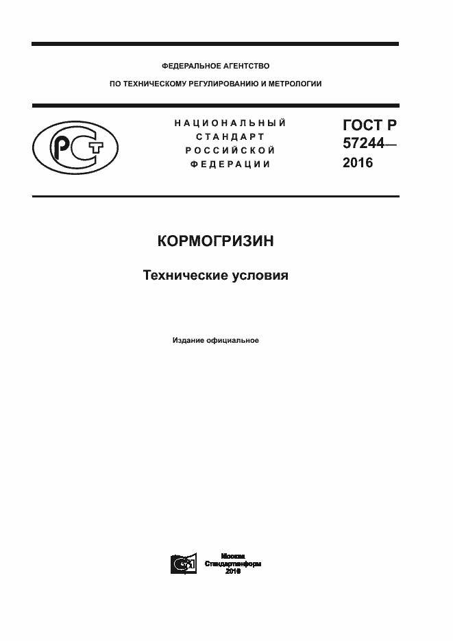 ГОСТ Р 57244-2016. Страница 1
