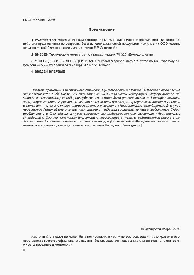 ГОСТ Р 57244-2016. Страница 2