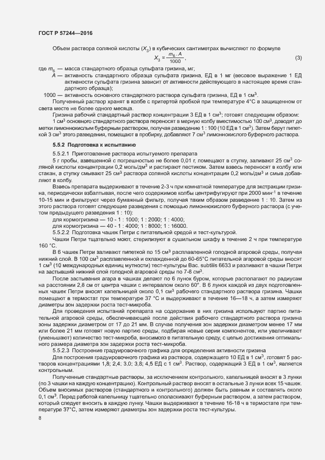 ГОСТ Р 57244-2016. Страница 11