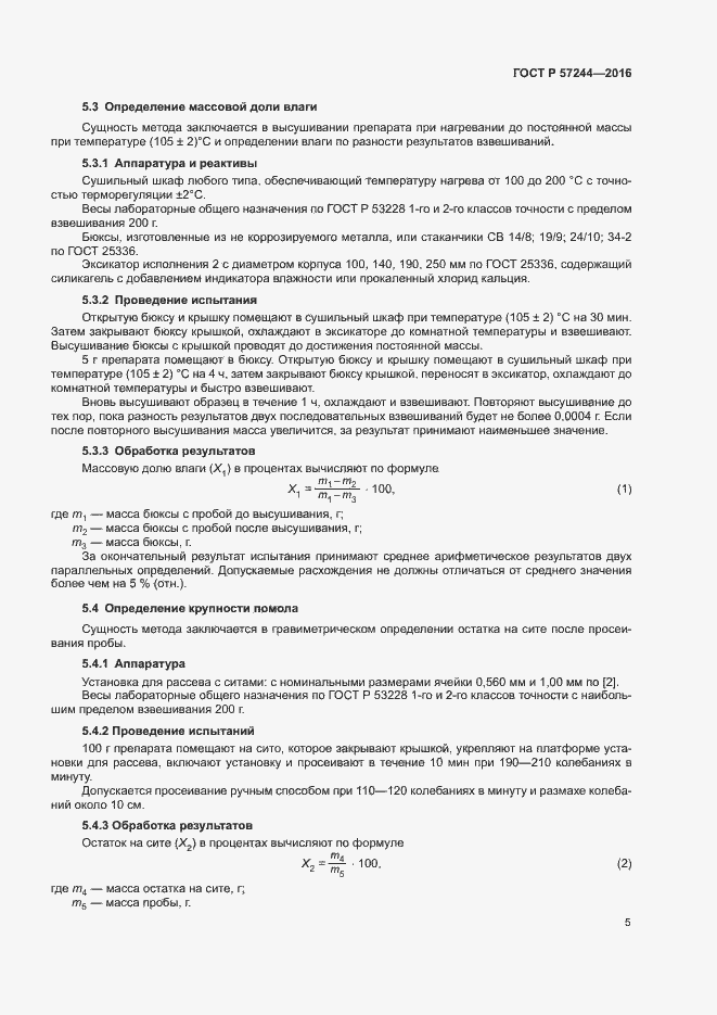 ГОСТ Р 57244-2016. Страница 8
