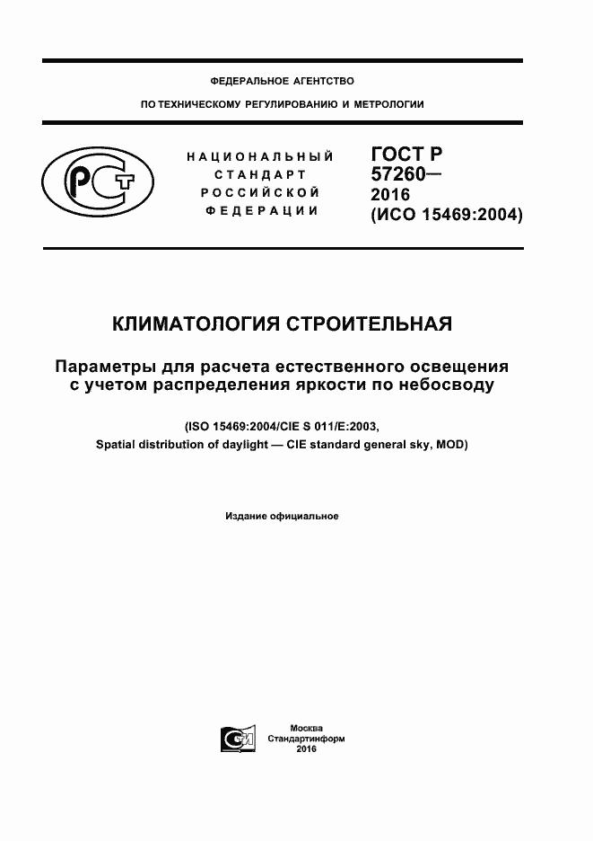 ГОСТ Р 57260-2016. Страница 1