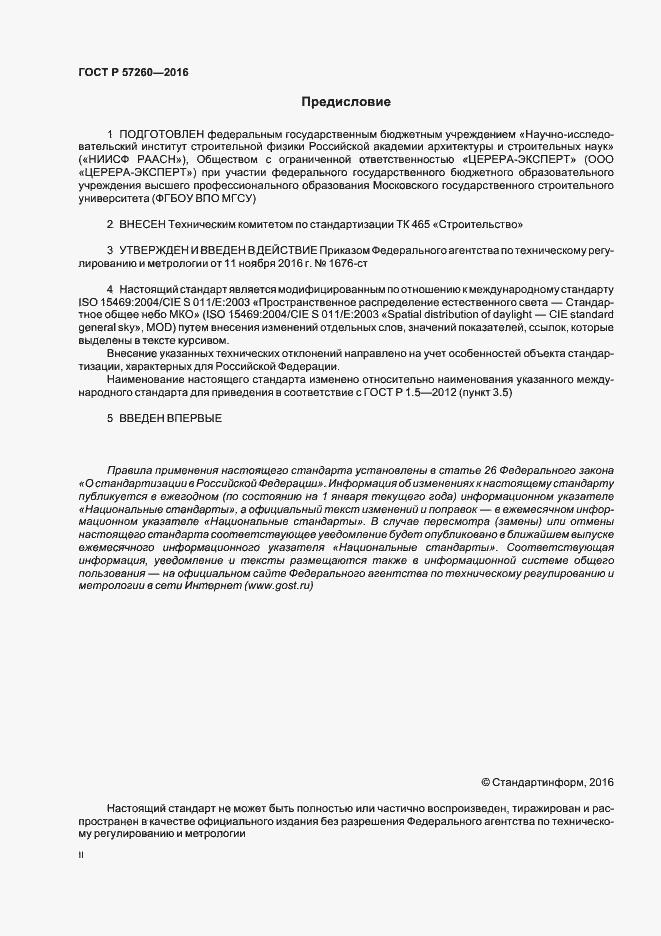 ГОСТ Р 57260-2016. Страница 2