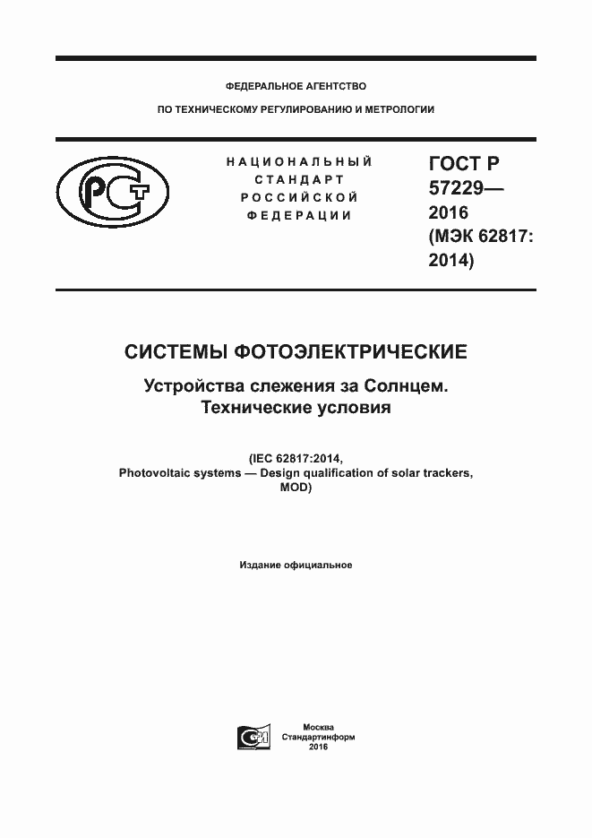 ГОСТ Р 57229-2016. Страница 1