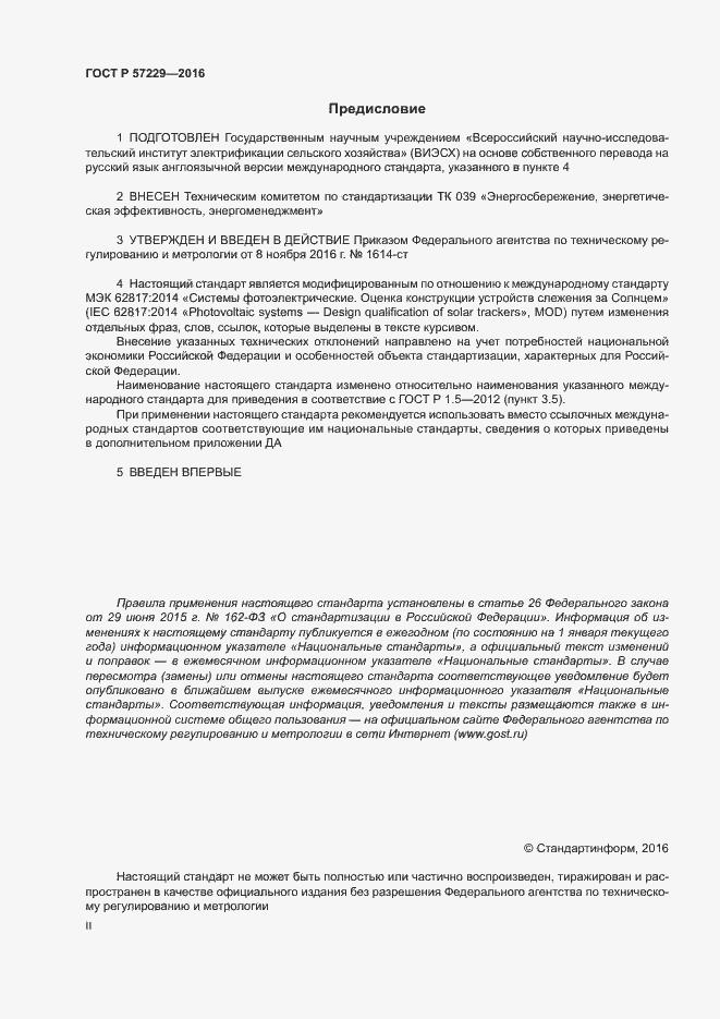 ГОСТ Р 57229-2016. Страница 2