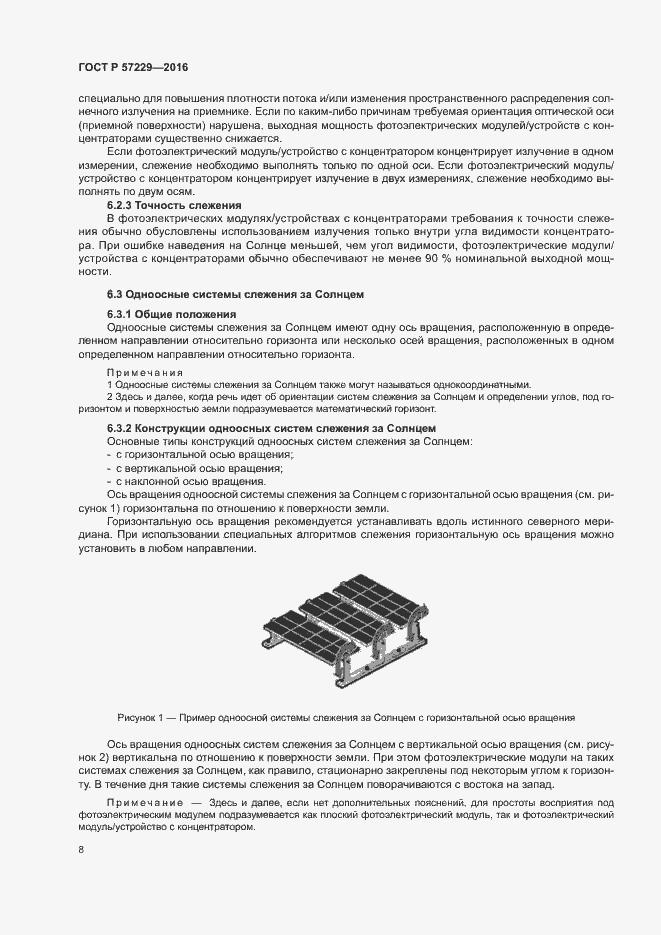 ГОСТ Р 57229-2016. Страница 11