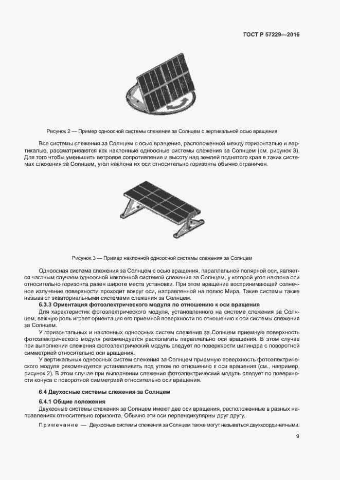 ГОСТ Р 57229-2016. Страница 12
