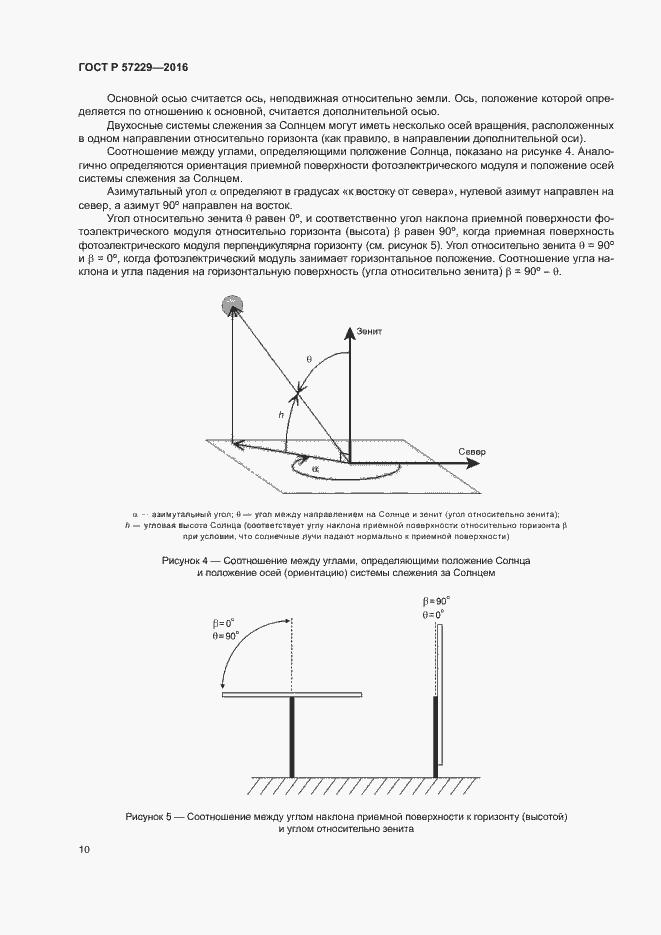 ГОСТ Р 57229-2016. Страница 13