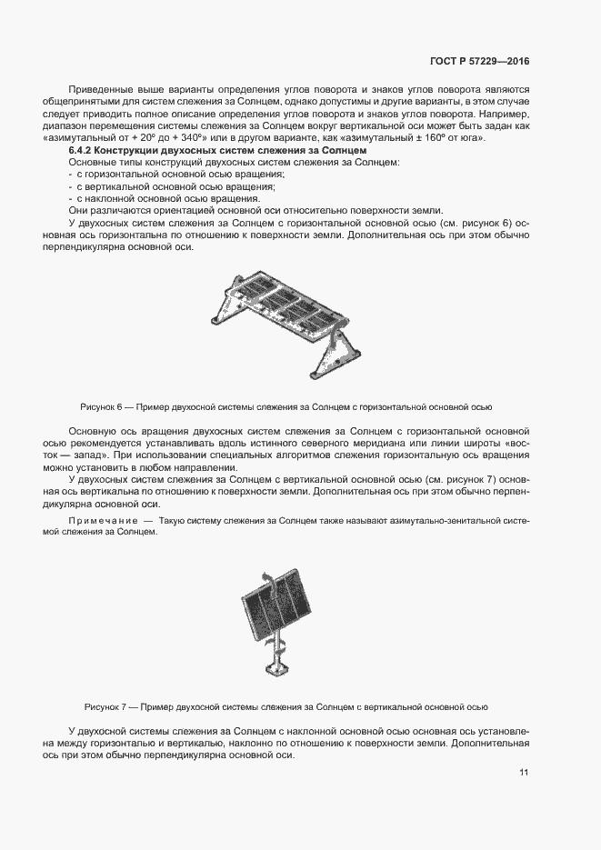 ГОСТ Р 57229-2016. Страница 14