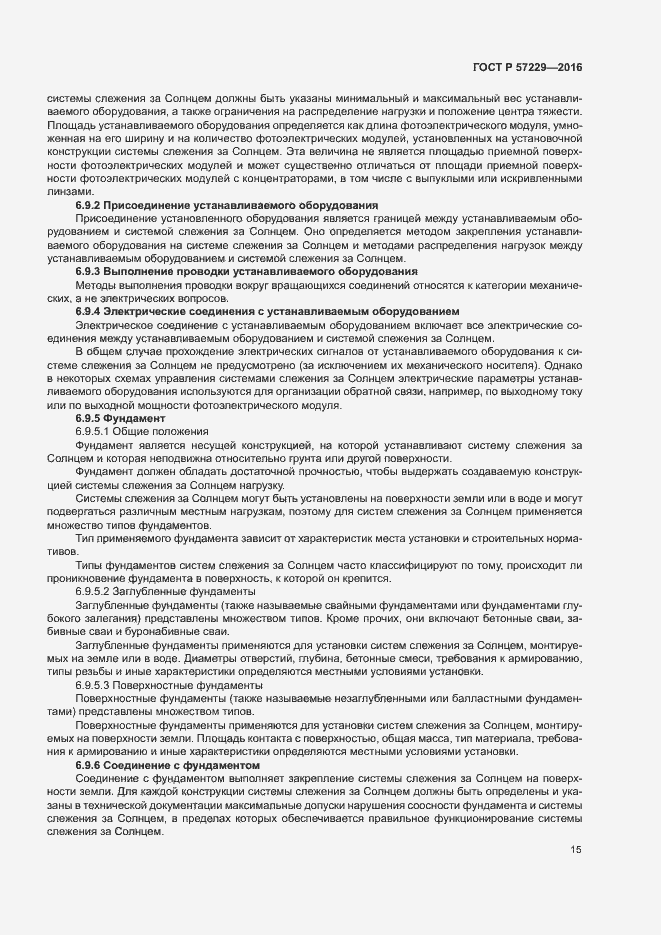 ГОСТ Р 57229-2016. Страница 18