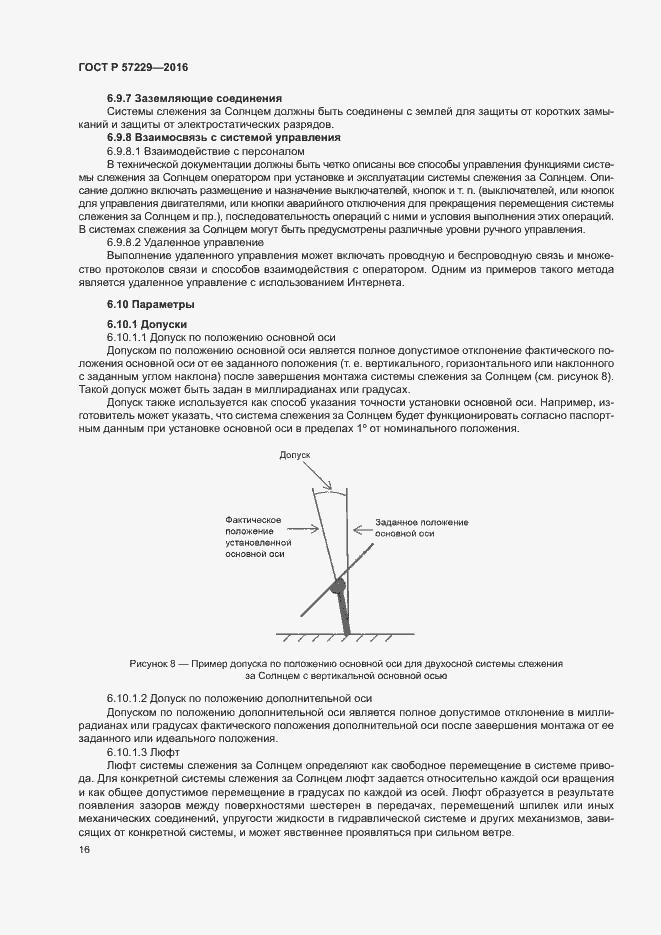 ГОСТ Р 57229-2016. Страница 19