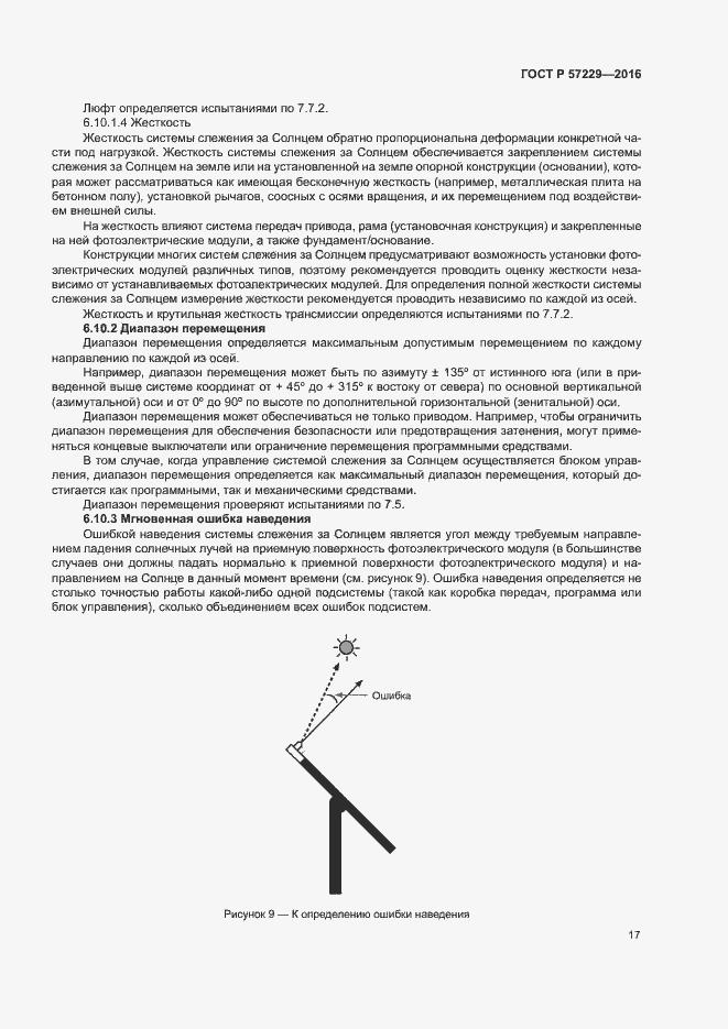 ГОСТ Р 57229-2016. Страница 20