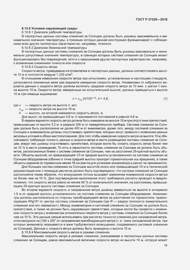 ГОСТ Р 57229-2016. Страница 22