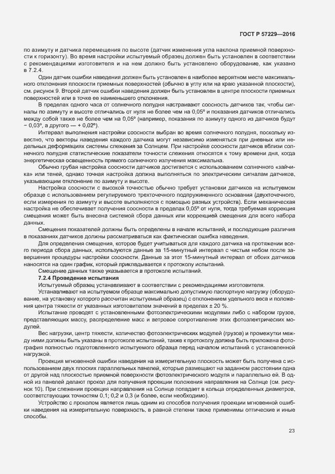 ГОСТ Р 57229-2016. Страница 26