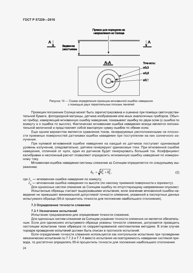 ГОСТ Р 57229-2016. Страница 27