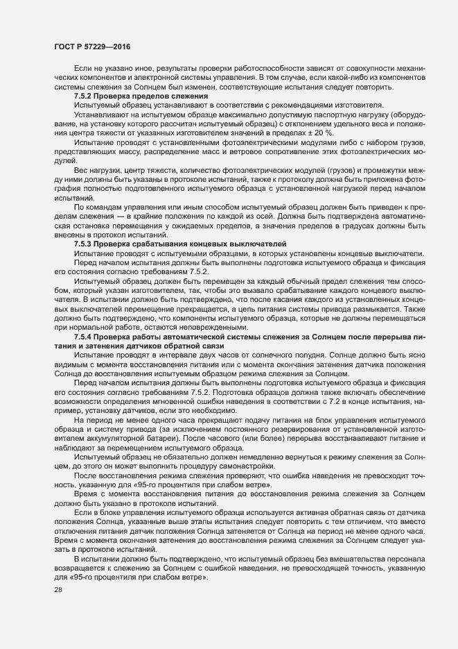 ГОСТ Р 57229-2016. Страница 31