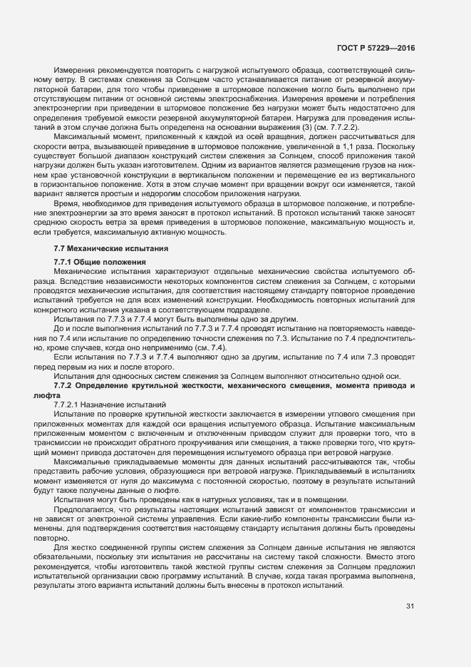 ГОСТ Р 57229-2016. Страница 34