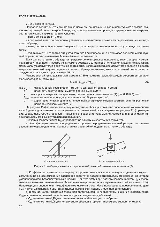 ГОСТ Р 57229-2016. Страница 35