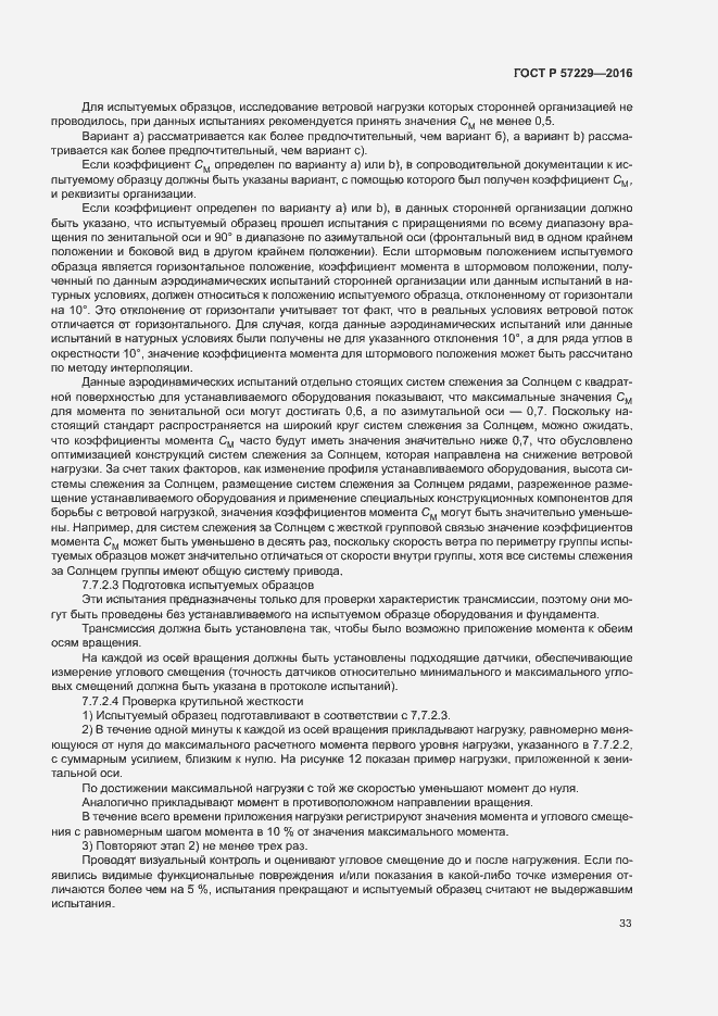 ГОСТ Р 57229-2016. Страница 36