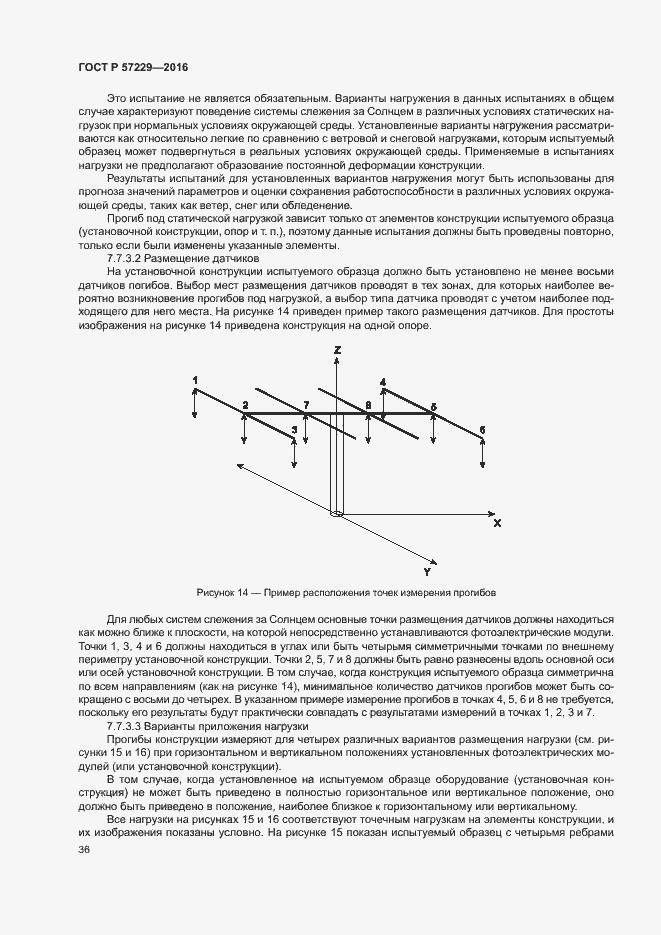ГОСТ Р 57229-2016. Страница 39