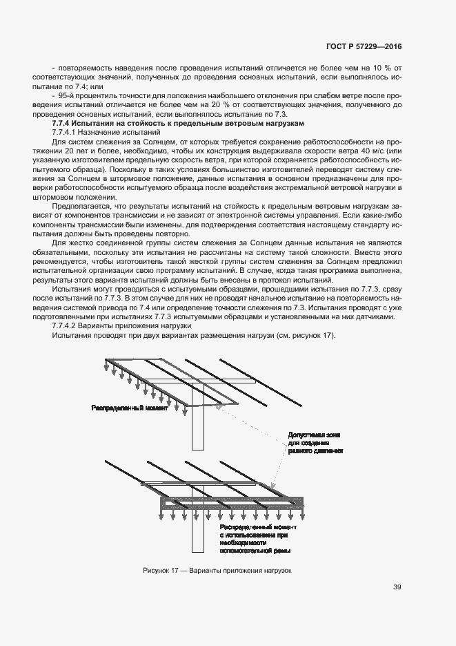 ГОСТ Р 57229-2016. Страница 42