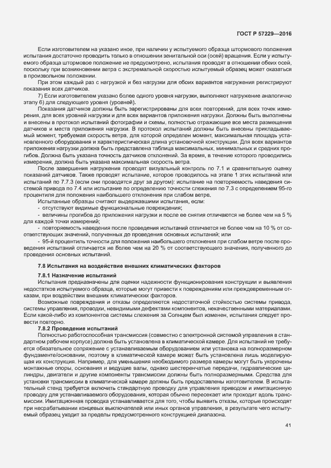 ГОСТ Р 57229-2016. Страница 44