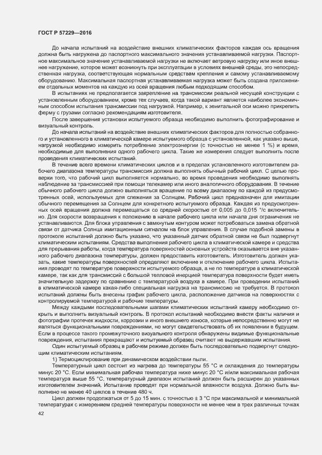 ГОСТ Р 57229-2016. Страница 45