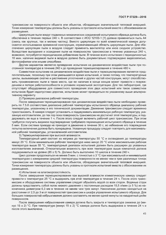 ГОСТ Р 57229-2016. Страница 46