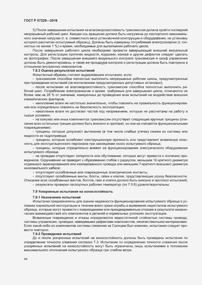 ГОСТ Р 57229-2016. Страница 47