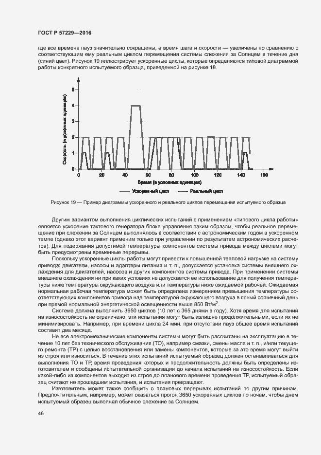 ГОСТ Р 57229-2016. Страница 49
