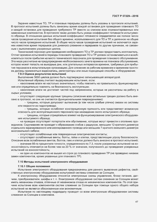ГОСТ Р 57229-2016. Страница 50