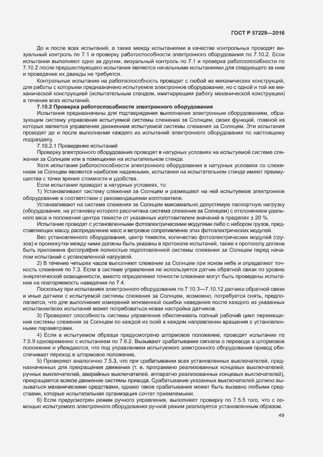 ГОСТ Р 57229-2016. Страница 52