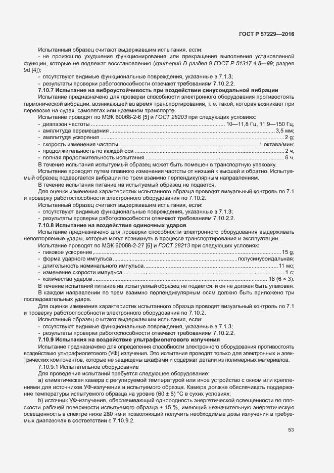 ГОСТ Р 57229-2016. Страница 56