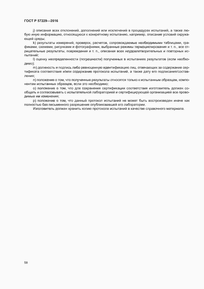 ГОСТ Р 57229-2016. Страница 61