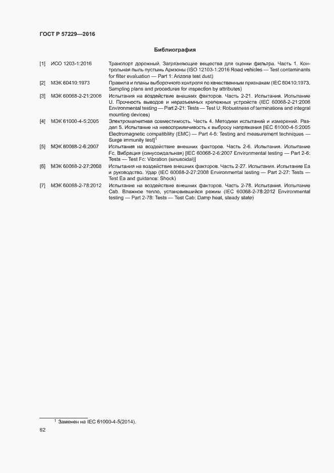ГОСТ Р 57229-2016. Страница 65