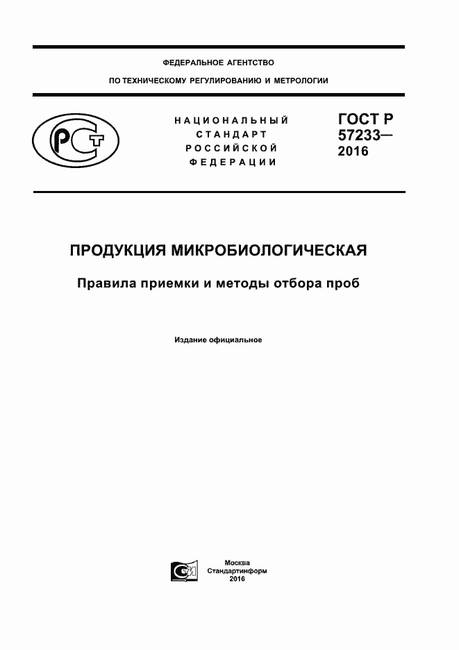 ГОСТ Р 57233-2016. Страница 1