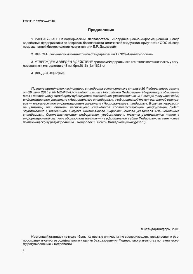 ГОСТ Р 57233-2016. Страница 2