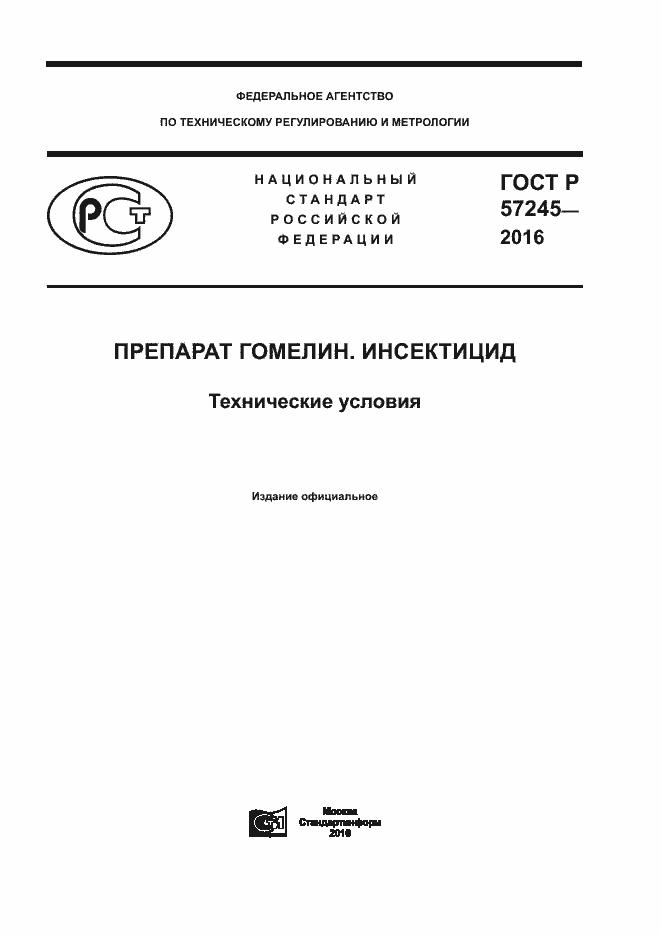ГОСТ Р 57245-2016. Страница 1
