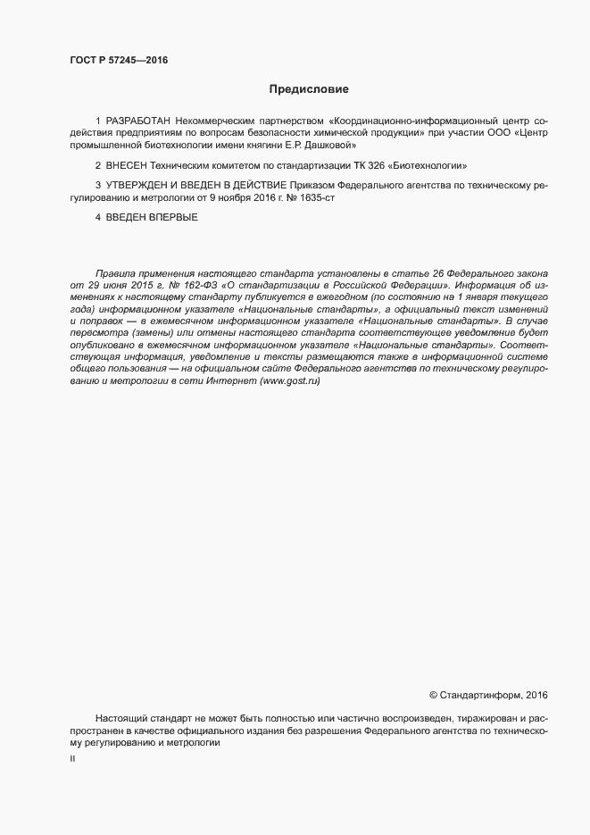 ГОСТ Р 57245-2016. Страница 2