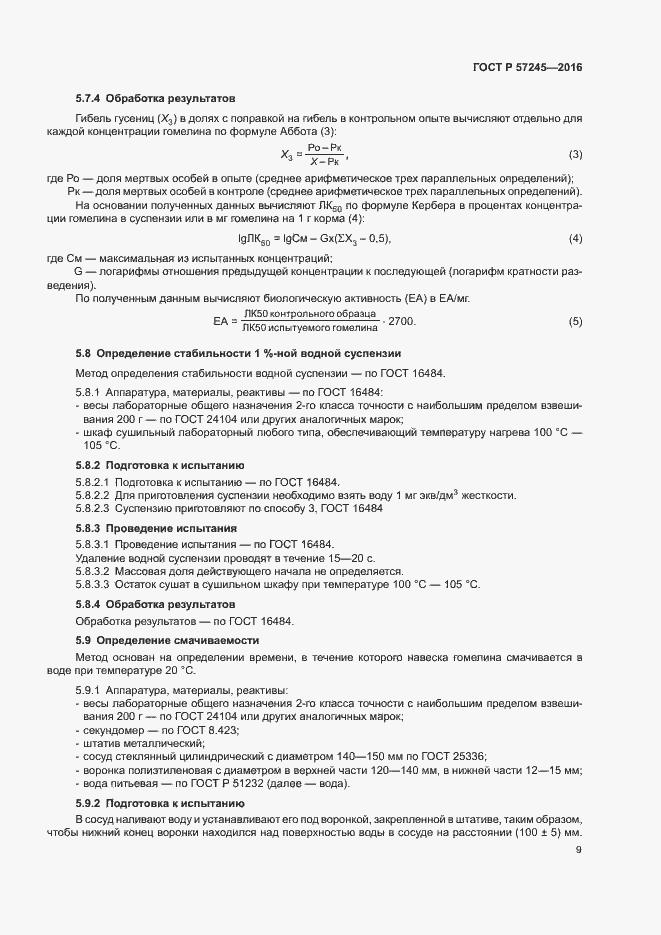 ГОСТ Р 57245-2016. Страница 12